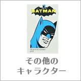 キャラクター アメリカコミック アメコミ