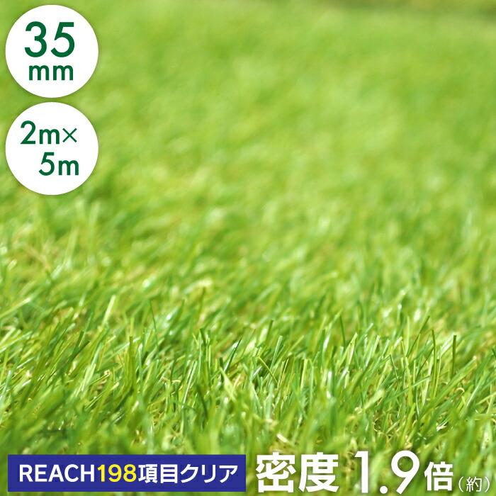 人工芝2m5