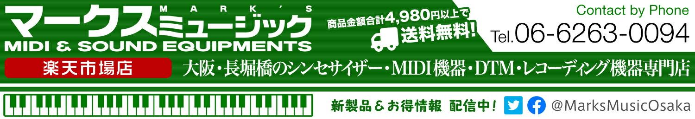 マークスミュージック 楽天市場店