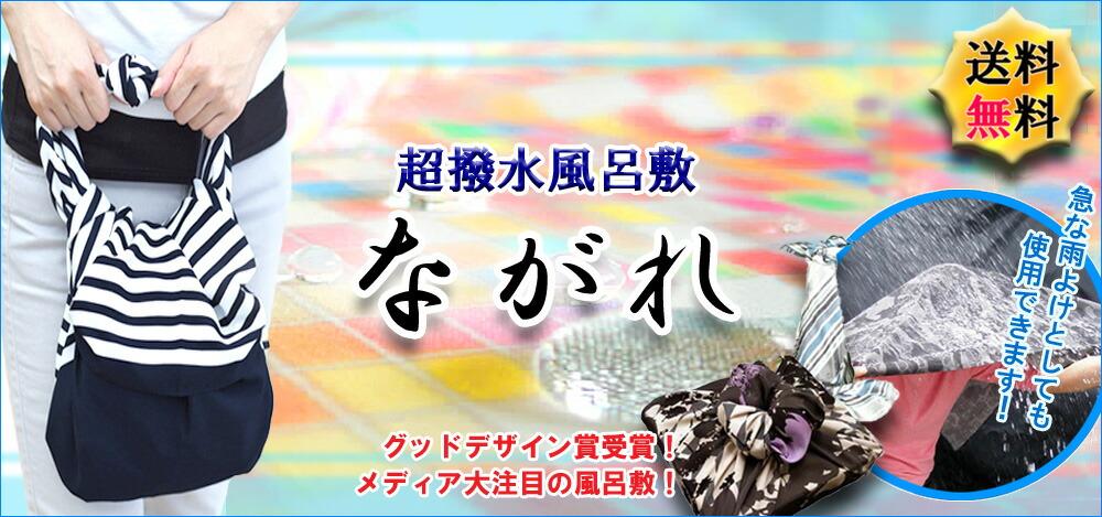 テレビで紹介!話題沸騰★当店人気No.1超撥水風呂敷ながれ★