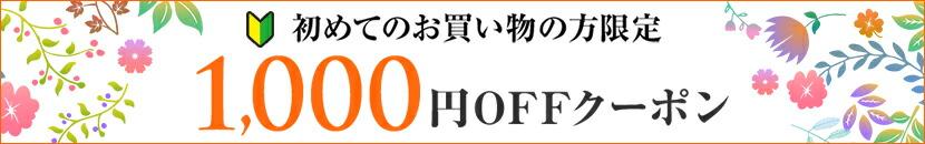 ようこそ楽天市場へ!初めての5,000円以上のお買い物で1,000円OFFクーポンプレゼント!