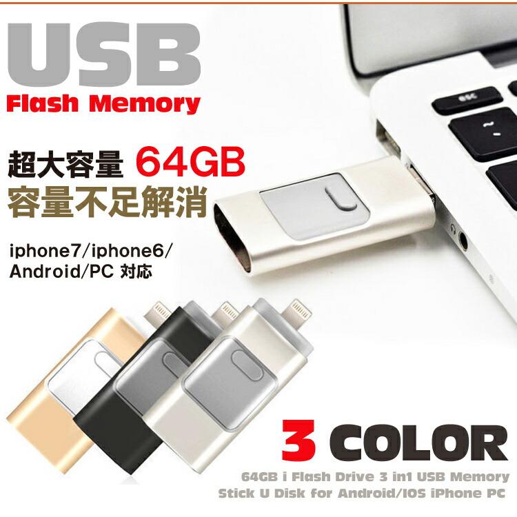 64GB フラッシュメモリ USBメモリ Lightning ライトニング microUSB マイクロUSB Android アンドロイド iphone アイフォン 対応 3色 スマホ PC バックアップ