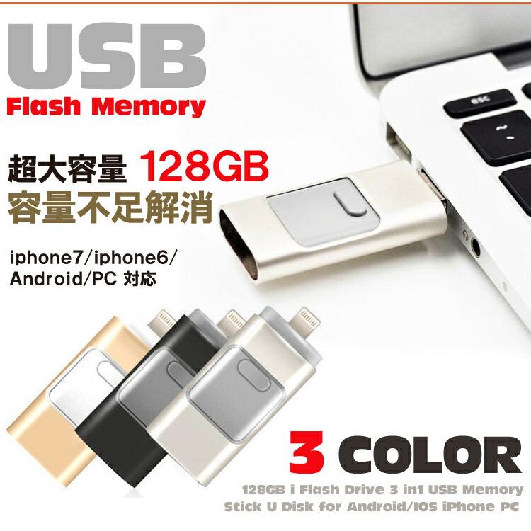 超大容量 128GB iphone 7 アイフォン 6 用 フラッシュメモリ USB スマホ メモリ Lightning microUSB 容量不足解消 ライトニング スマホ PC バックアップ ipad PC スマホ用 アイフォン アイパッド