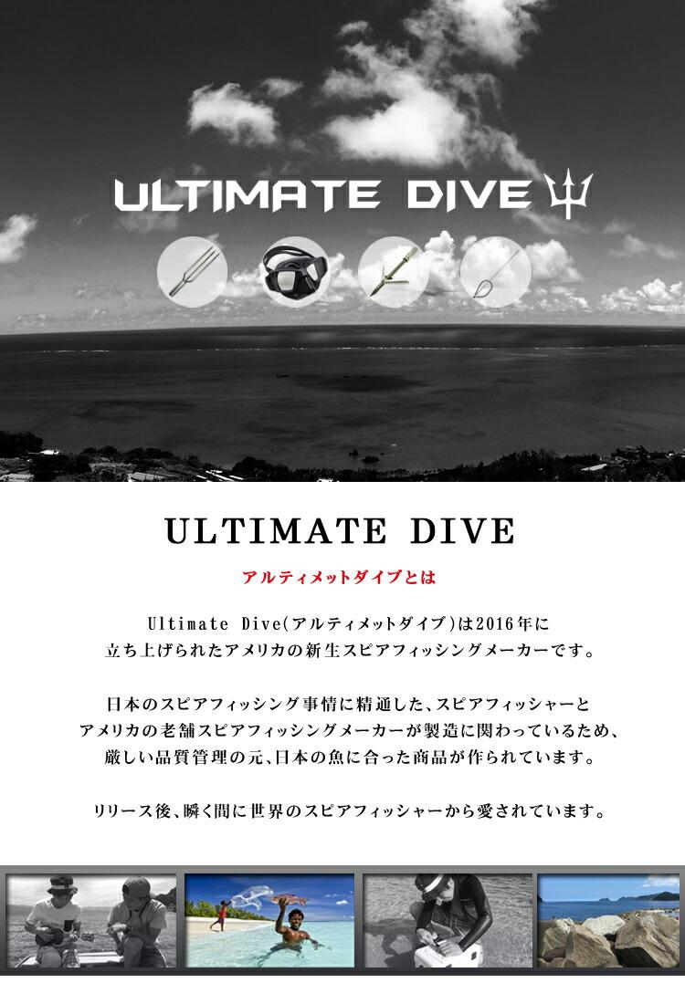 Ultimate Dive アルティメットダイブ
