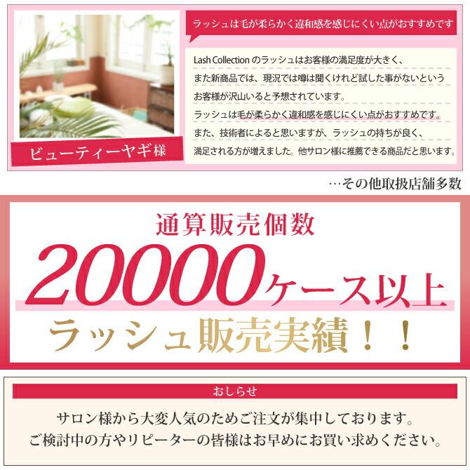 通算販売個数 20000ケース以上 ラッシュ販売実績!!