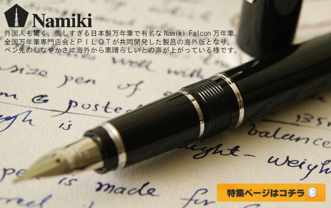 ナミキファルコン 万年筆