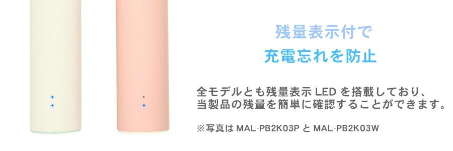 モバイルバッテリー 2600mAh 03