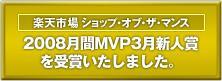 2008月間MVP3月新人賞
