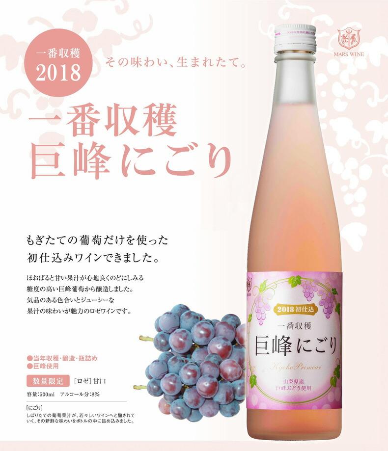 一番収穫 巨砲 にごり もぎたての葡萄だけを使った初仕込みワインできました。