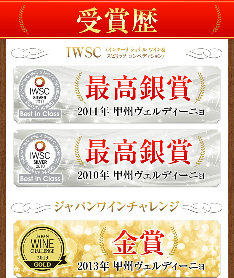 受賞歴 IWSC 最高銀賞 ジャパンワインチャレンジ 金賞
