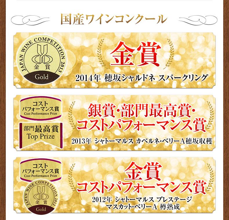 国産ワインコンクール 金賞 部門最高賞 銀賞 最優秀賞