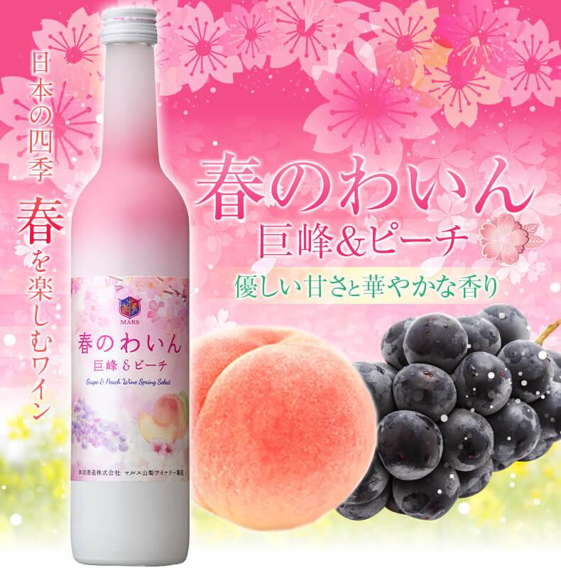 春のわいん 巨峰&ピーチ 優しい甘さと華やかな香り 日本の四季 春を楽しむワイン