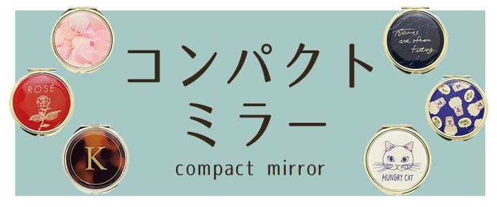 コンパクトミラー