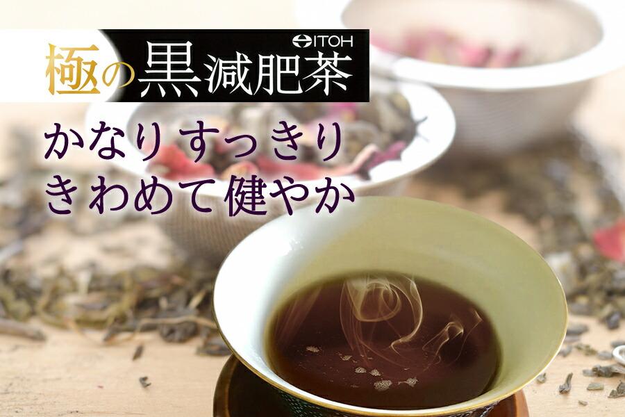 かなりすっきりきわめて健やか 極の黒減肥茶