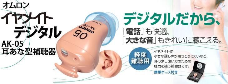 オムロンイヤメイトデジタルAK-05は、デジタルだから電話も快適、大きな音もきれいに聴こえる。