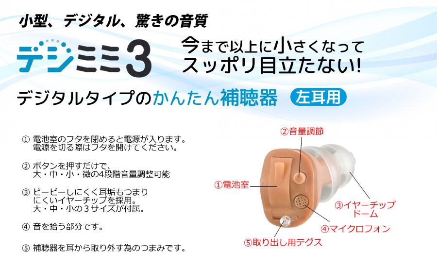 デジタルタイプのかんたん補聴器