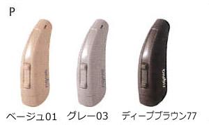 シーメンス・シグニア補聴器 Fun(ファン) P カラー