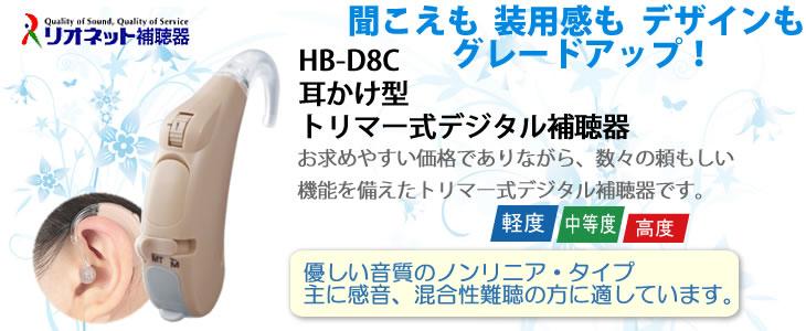 リオネット耳かけ型トリマー式デジタル補聴器HB-D8Cトリマー式は、「聞こえ」も「装用感」も「デザイン」もグレードアップ!