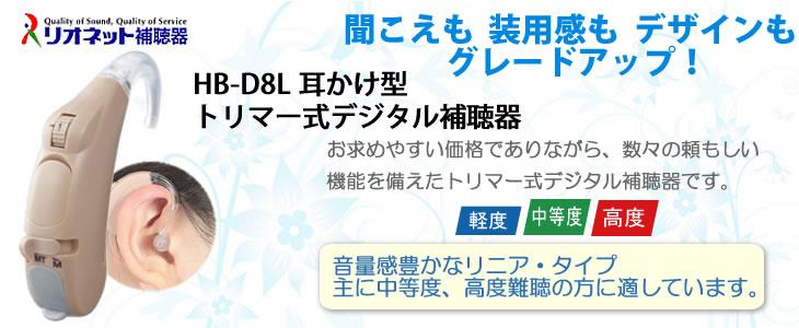 リオネット耳かけ型トリマー式デジタル補聴器HB-D8Lトリマー式は、「聞こえ」も「装用感」も「デザイン」もグレードアップ!
