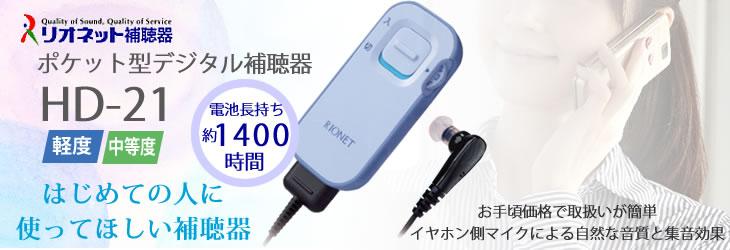 リオネットポケット型デジタル補聴器HD-21は、はじめての人に使ってほしい補聴器