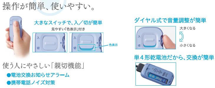 リオネットポケット型デジタル補聴器HD-21は、操作が簡単、使いやすい。