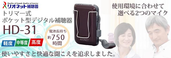 リオネットトリマー式ポケット型デジタル補聴器HD-31は、使いやすさと快適な聞こえを追求しました。