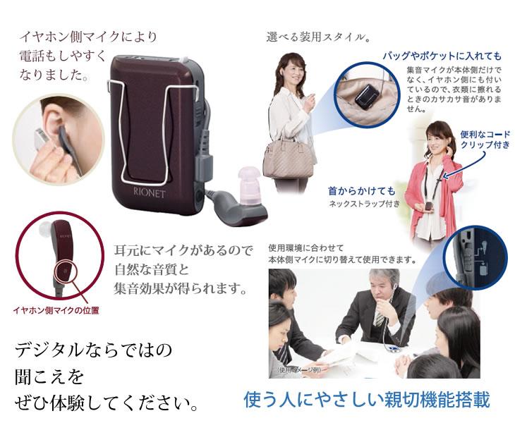 リオネットトリマー式ポケット型デジタル補聴器HD-31は、使う人にやさしい親切機能搭載!