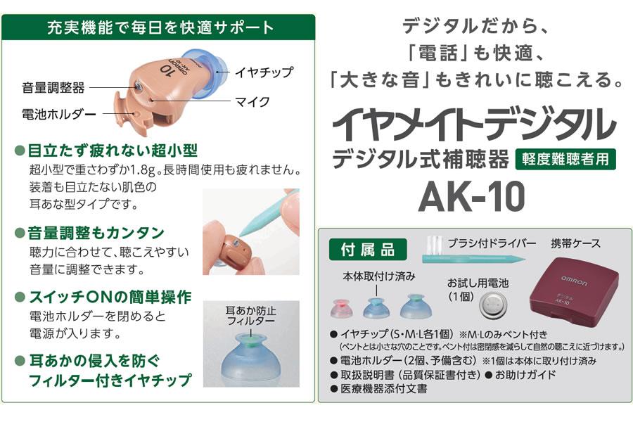 オムロン補聴器イヤメイトデジタルAK-10