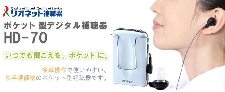 リオネットポケット型デジタル補聴器HD-70は、簡単操作で使いやすい、お手頃価格のポケット型補聴器です。