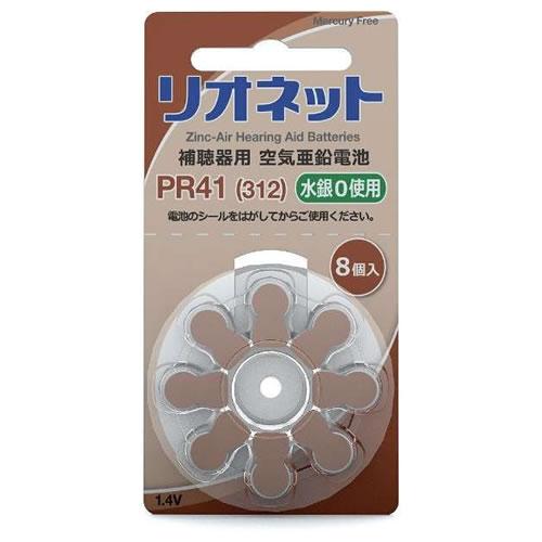 リオネット空気電池PR41