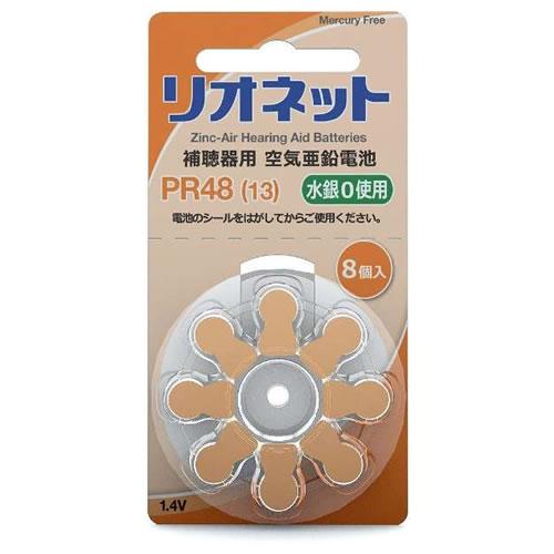 リオネット空気電池PR48