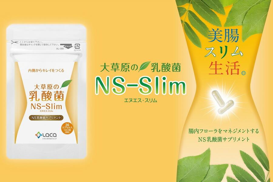 大草原の乳酸菌 NS-Slim(エヌエス・スリム)5種類のNS乳酸菌配合サプリメント