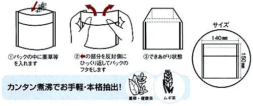 トキワの薬草パックL25枚入のご使用方法