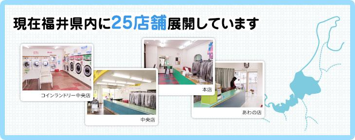 現在福井県内に25店舗展開しています コインランドリー中央店 中央店 本店 あわの店