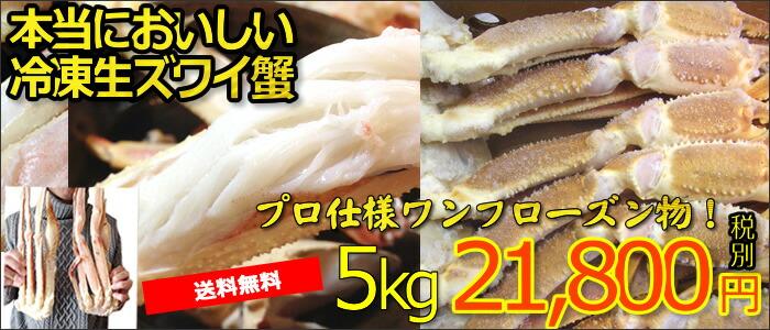 生ズワイ5kg