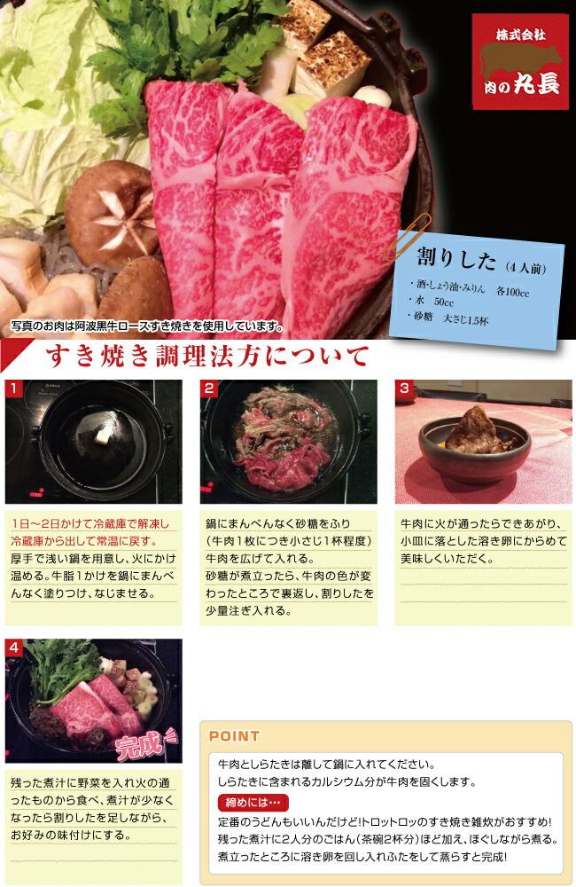 すき焼き調調理方法
