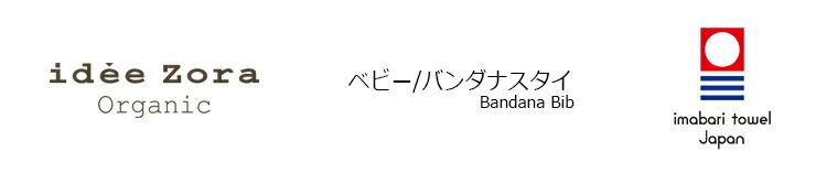 36790a12a0a59 楽天市場 出産祝い 今治タオル ブランド認定 イデゾラ オーガニック ...