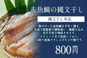 赤魚鯛の縄文干し