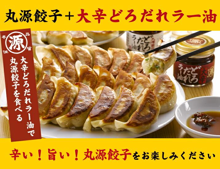極上に美味しい丸源餃子をお楽しみください