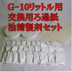10lろ過紙精製剤