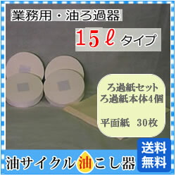 15l交換用ろ過紙