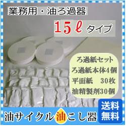 15lろ過紙精製剤