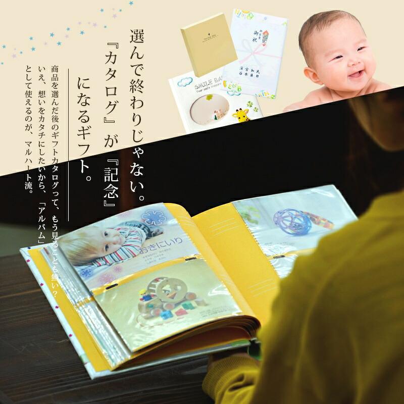 ギフト専門店マルハートが贈る「子供のアルバムになるカタログギフト」