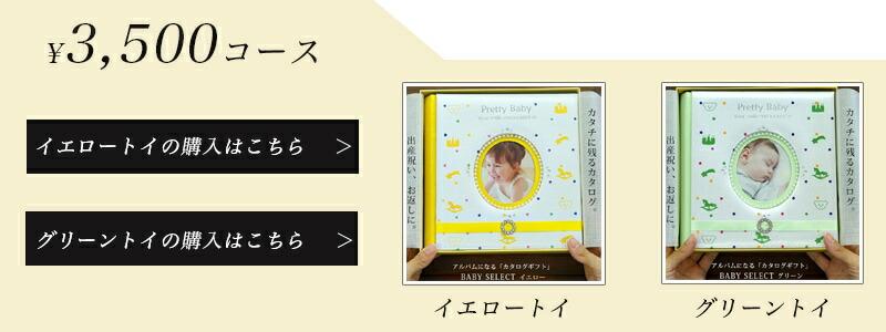 ベビーセレクト 3500円コースの商品 ギフト専門店 マルハート