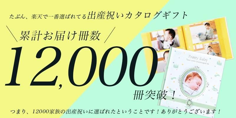 楽天 出産祝い 累計出荷件数1万件以上!