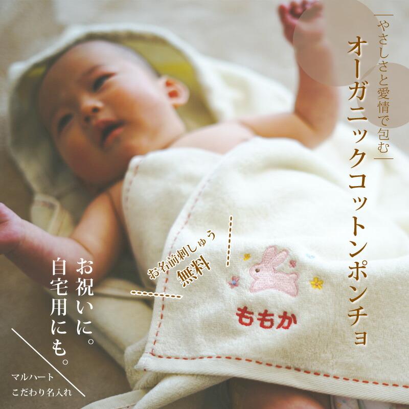 出産祝い誕生日プレゼントオーガニックコットンポンチョフード付きバスタオル