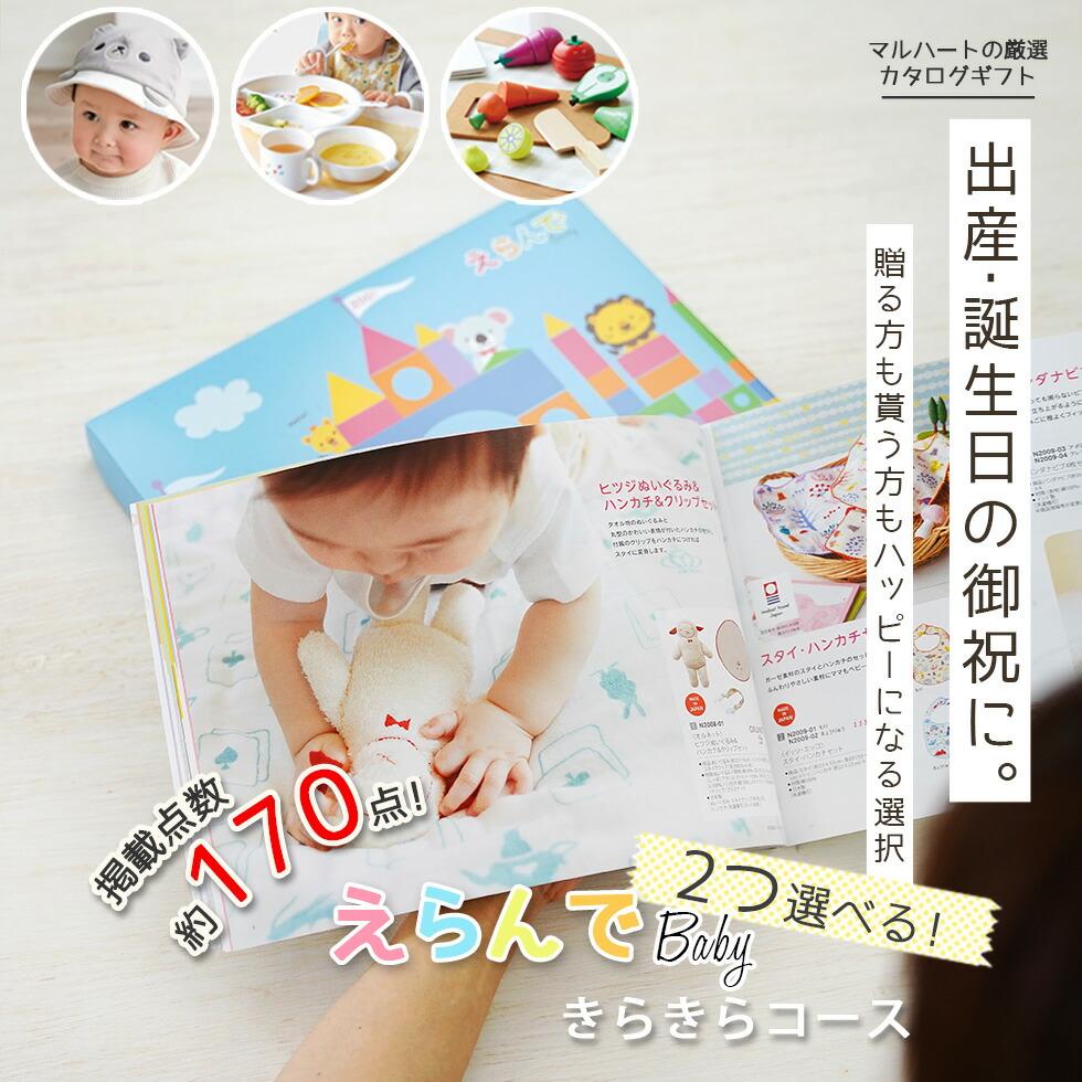 4de46920cdb2f 楽天市場 赤ちゃん 出産祝い カタログギフト 2つ選べる えらんで Baby ...
