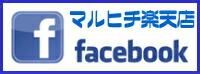 マルヒチ楽天市場店facebook
