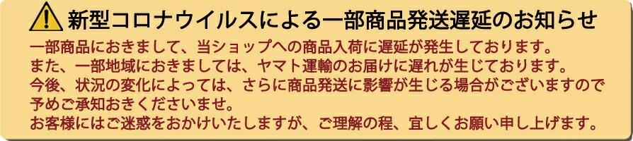 配送料金改訂のお知らせ