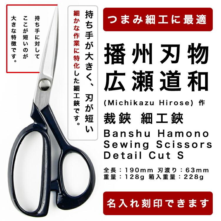 播州刃物 広瀬道和(Michikazu Hirose) 作 裁鋏 細工鋏 小 / Banshu Hamono Sewing Scissors - Detail Cut S